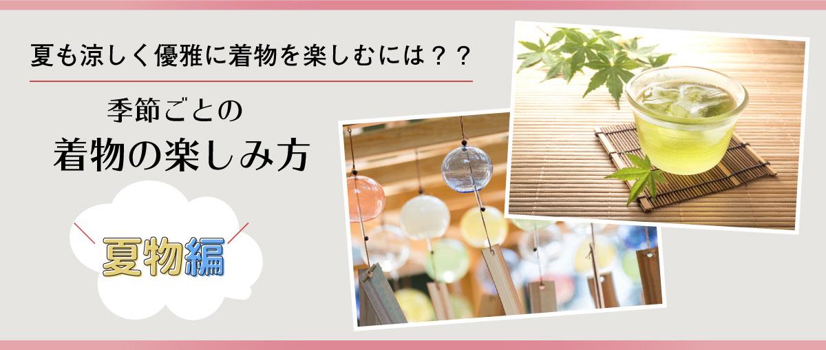 (コラム第7回)夏物って何? 季節ごとの着物の楽しみ方~夏物編